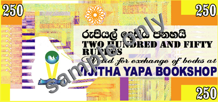Gift Voucher - Rs.250/- (only for purchase at our outlets)