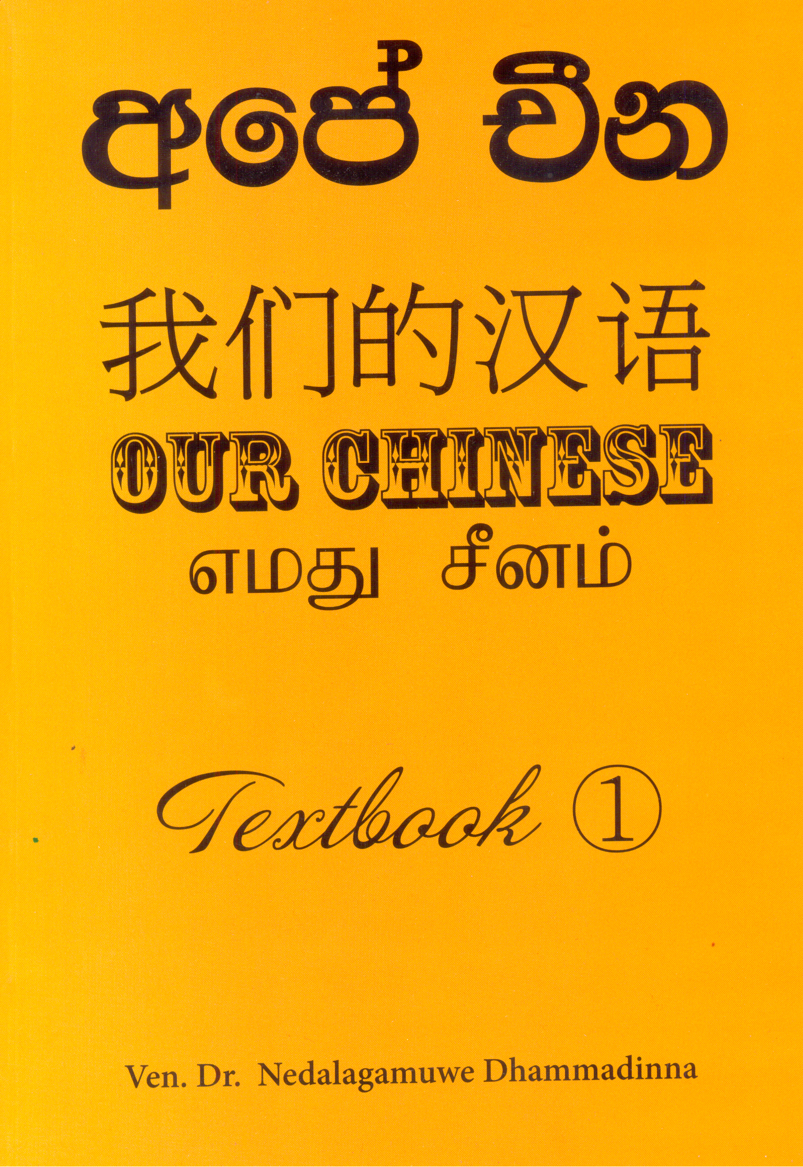 Our Chinese Book - Text Book 1
